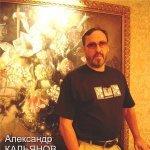 Александр Кальянов-На Брайтон-Бич