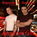 Алексей Лосихин и Владислав Воронин-Только для тебя(mix)