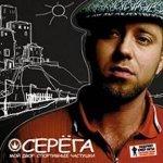 Alexandr Smirnov feat. SEREGA-Skillet Rise