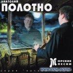 Анатолий Полотно-Заочница