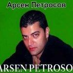 Арсен Петросов-Буй, буй, буй
