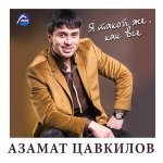 Азамат Цавкилов-Откуда Ты Взялась