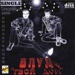 Блуд-Веселый май (The Offspring cover)