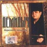 Демидыч и Николай Дроздов-Берегите Природу