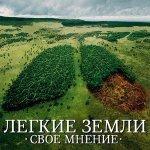 Градус Грасс & Медведь (Свое Мнение)-А утро (feat. Сылу)