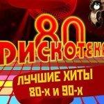 Хиты 80-90-х-Reflex - Танцы
