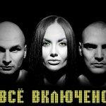 Ирина Ортман feat. Всё Включено-Ира