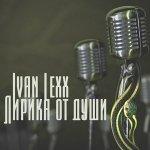 Ivan Lexx feat. A.Katyushev-Думаю О Тебе