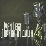 Ivan Lexx-Твои Зеленые Глаза