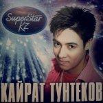 Кайрат Тунтеков-Сагындым мен