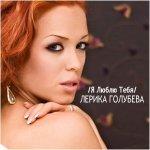 Лерика Голубева-People