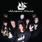 Марко Поло-Звёздные Капитаны (Live)
