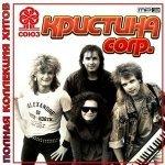 Max Reggaer feat. Кристина-Небо и Звёзды