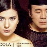 Musicola-Арман Жолдар