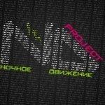 Ночное Движение Project-Убегаешь (Club Mix)