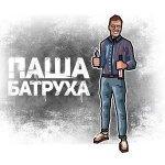 Паша Батруха-Уличный кондуктор п.у. OCUTY