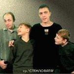 Стекловата-Будущее