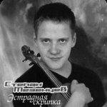 Степан Мезенцев-Невесомость (OST Пока Цветёт Папоротник)