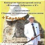 Владимир Добрынин-День Рожденья