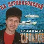 Владимир Харламов-Одной тебе
