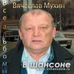 Вячеслав Мухин-Народ и власть
