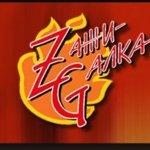 ZажиGалка-Наверняка