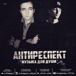антиреспект & ганселло & DECART ARF-Иду Домой (Ночное Движение Remix)