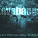 kavabanga & эсчэ-Неизбежнос